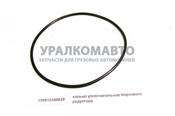 кольцо уплотнительное бортового редуктора HOWO 199012340029